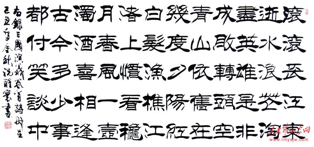 曹全碑隶书书法字帖